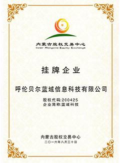 内蒙古股权交易中心挂牌企业认证